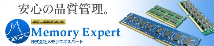 memory expart株式会社